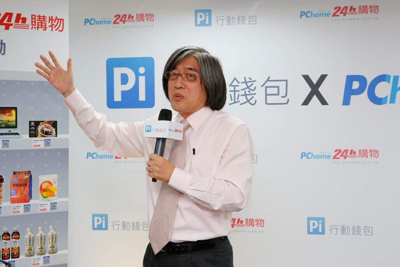 用牆做生意!Pi和網家合推「牆經濟」,B2C會員7月中開放